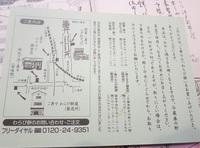 こ寿々わらび餅説明.jpg