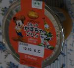 ディズニー ハロウィンかぼちゃプリン.png