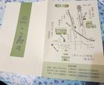 鎌倉こ寿々地図.jpg