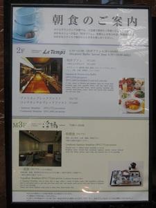 ホテルグランヴィア京都 朝食1.JPG