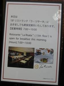 ホテルグランヴィア京都 朝食2.JPG